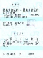 kooriyama_ticket